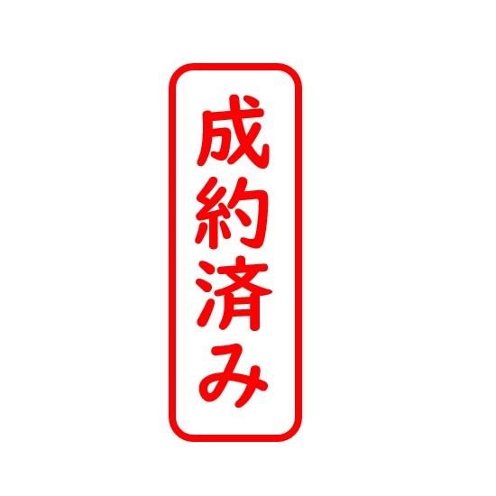 【成約済み】住宅用地 JR興津駅より徒歩1分 静岡市清水区興津中町の売り土地【建築条件付き】