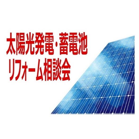 ≪予約制≫ 6月毎週末は 太陽光・蓄電池リフォーム相談会