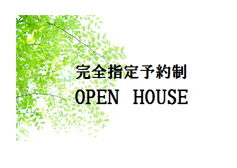 完全指定予約制 OPEN HOUSE 重量鉄骨3階建住宅内装フルリフォーム