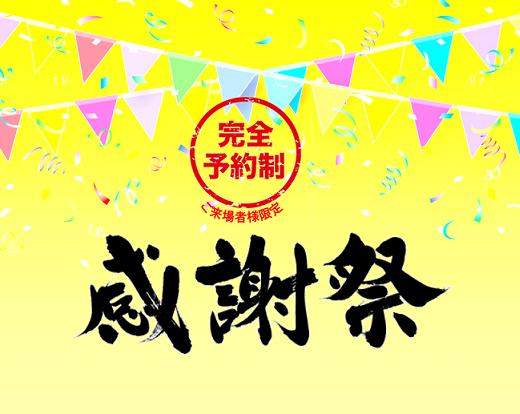 ≪完全予約制≫ パナソニックリフォームクラブ池田建設(株)5周年感謝祭