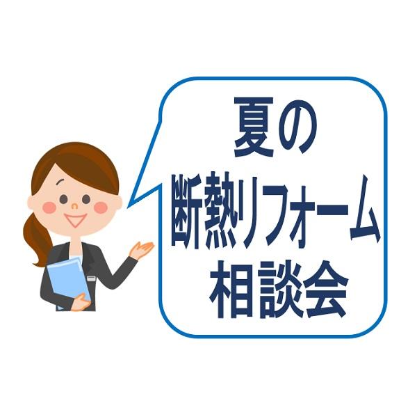≪予約制≫7月週末 夏の断熱リフォーム相談会