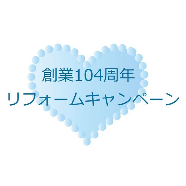 創業104周年リフォームキャンペーン中!!