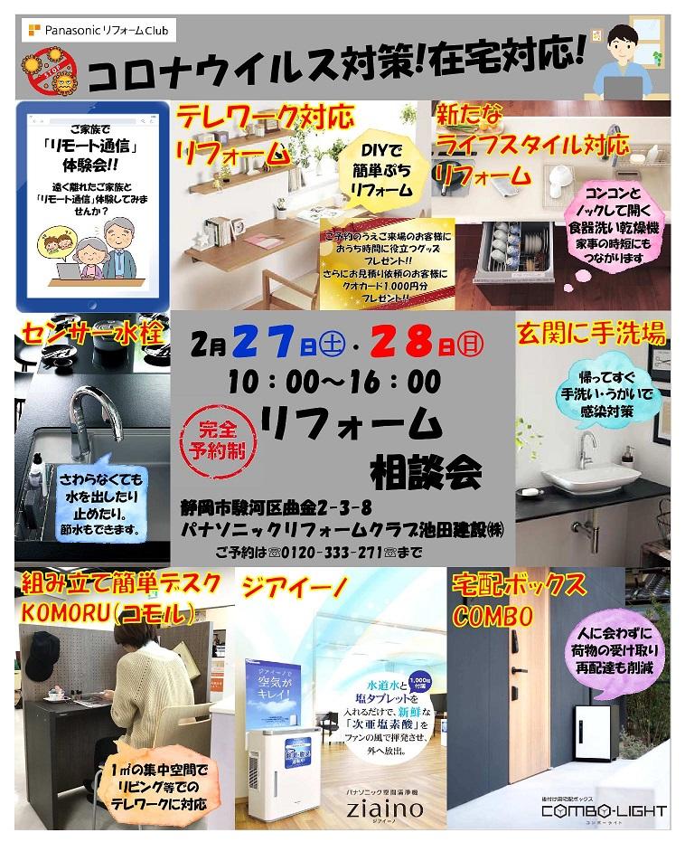 【完全予約制】コロナウイルス感染症対策!在宅対応!リフォーム相談会