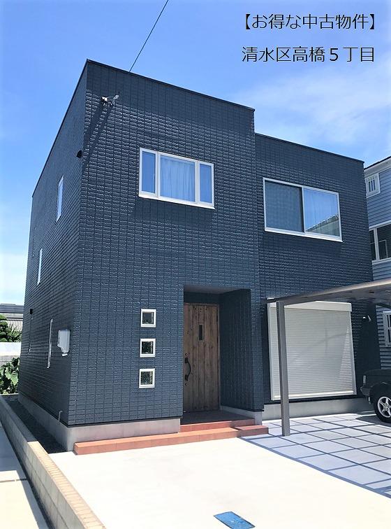 静岡市清水区高橋5丁目 お得な中古住宅