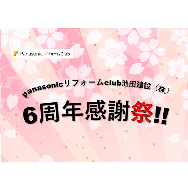 【完全予約制】PanasonicリフォームClub池田建設(株) 6周年感謝祭!