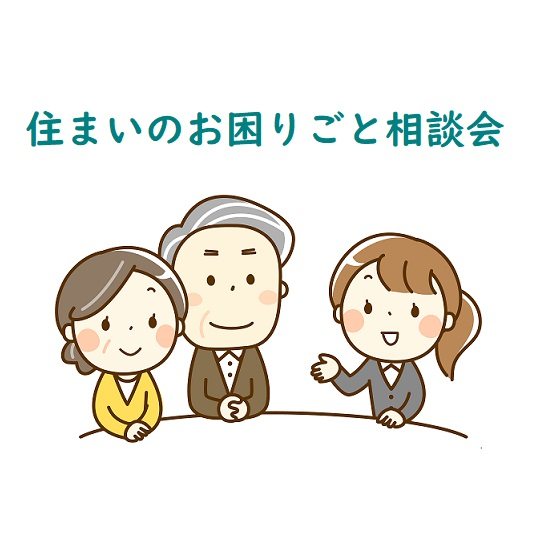 《予約制》6月の毎週土曜日 住まいのお困りごと相談会 静岡市清水区