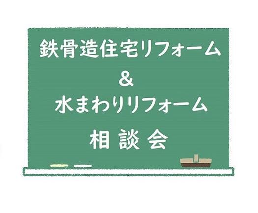 【完全予約制】鉄骨造住宅リフォーム&水まわりリフォーム相談会