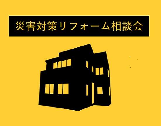 【完全予約制】災害対策リフォーム相談会 静岡市清水区
