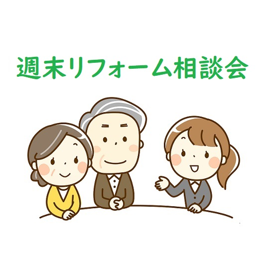 【完全予約制】 毎週土曜・日曜 リフォーム相談会開催 静岡市駿河区