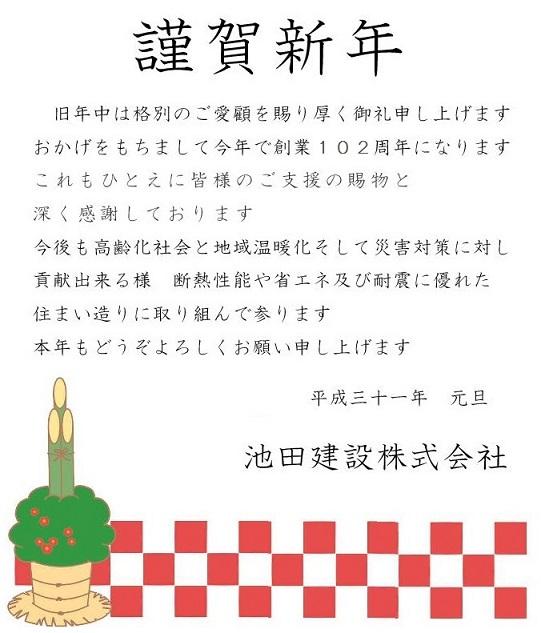 新年あいさつ.jpg