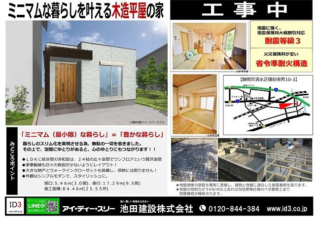 瀧 憲史様現場案内チラシ 木造.jpg