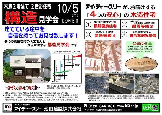 R011005深澤浩章様・立弥様構造見学会チラシ 木造.jpg