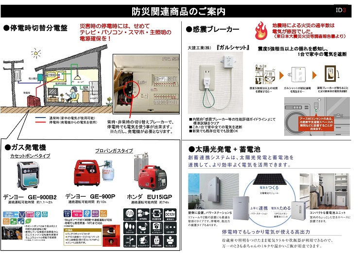 R020201防災対応住宅相談会チラシ裏.jpg