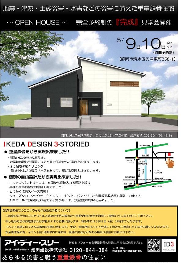 R02050910森下様邸完成見学会.jpg