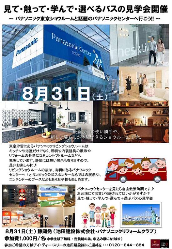 20190831バス見学会チラシ.jpg