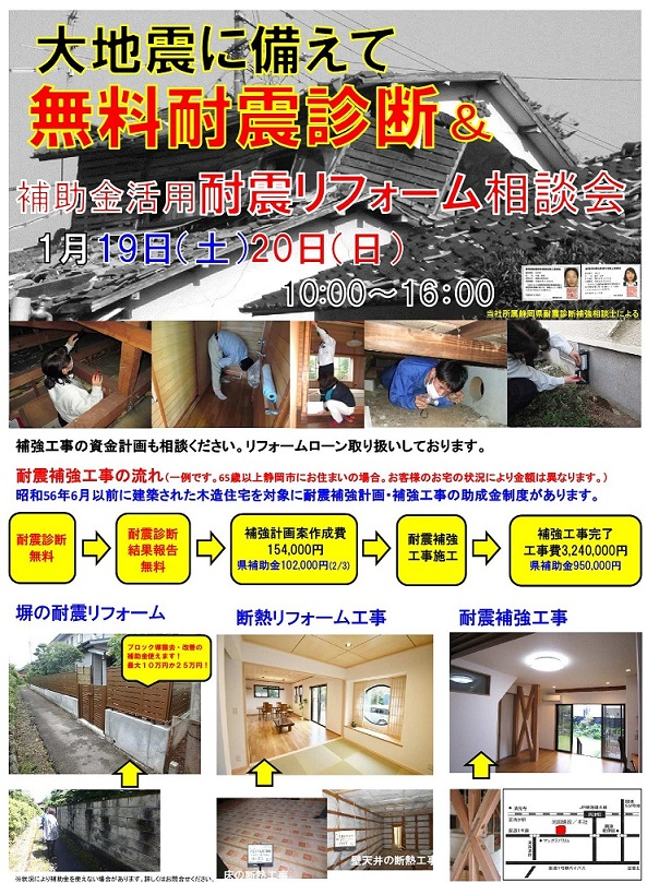 H31011920耐震.jpg