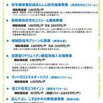 新築&リフォーム 平成27年度 補助金相談会