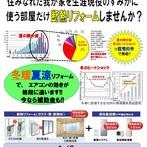 住宅省エネリノベーション補助金相談会開催