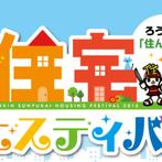 ろうきん住んぷ会 住宅フェスティバル2016に参加します。