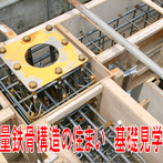 重量鉄骨構造の家 基礎見学会 静岡市葵区