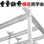 重量鉄骨耐震構造見学会 静岡市葵区