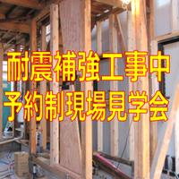 耐震補強工事中 【予約制】 見学会開催