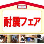 耐震フェア  in静岡市駿河区