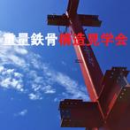 重量鉄骨構造見学会  in 焼津