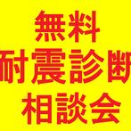無料耐震診断&静岡県・静岡市の補助金を使った耐震補強工事の相談会