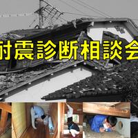 無料耐震診断相談会・耐震補助金相談会 開催