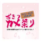 おきつカメ祭り2020 開催