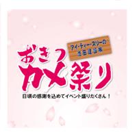 おきつカメ祭り 開催!