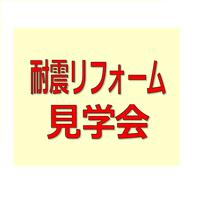 耐震補強リフォーム完成見学会 静岡市清水区