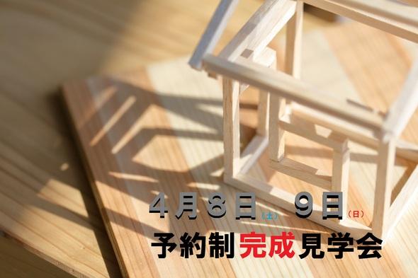 静岡市清水区高橋にて木造住宅の完全予約制見学会