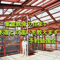 住まいの『構造』勉強会開催!!