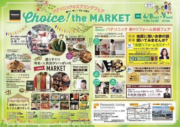 パナソニックのスプリングフェア Choice! the MARKET
