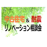 中古住宅&耐震 リノベーション相談会
