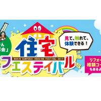 ろうきん住んぷ会 「住宅フェスティバル」