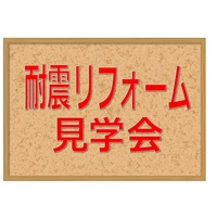 リフォーム工事中見学会、耐震も! <予約制>