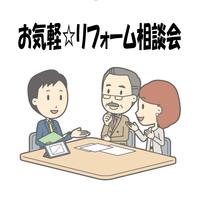 お気軽リフォーム相談会 開催