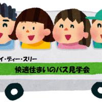 高性能な快適住宅バス見学会