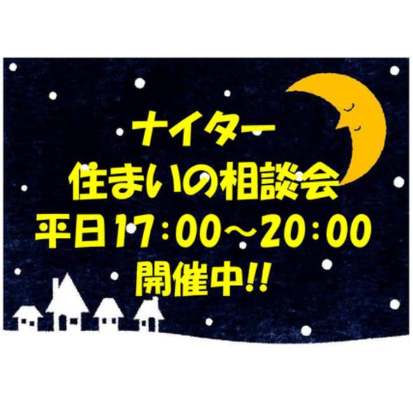 平日ナイター住まいの相談会 開催中!!