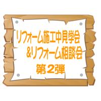 リフォーム施工中見学会&リフォーム相談会 第二弾!