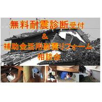 3/24.25無料耐震診断受付&補助金活用耐震リフォーム相談会