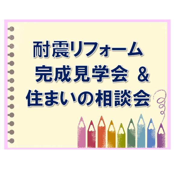 木造3階建て耐震リフォーム見学会&相談会<予約制>