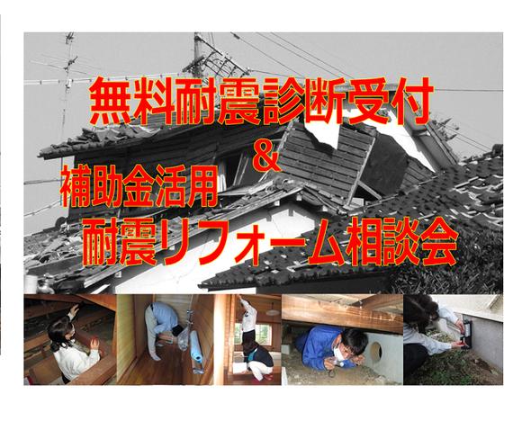無料耐震診断受付&耐震リフォーム相談会
