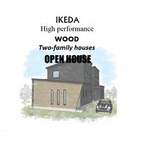 耐震に優れた木造二世帯住宅 完成見学会