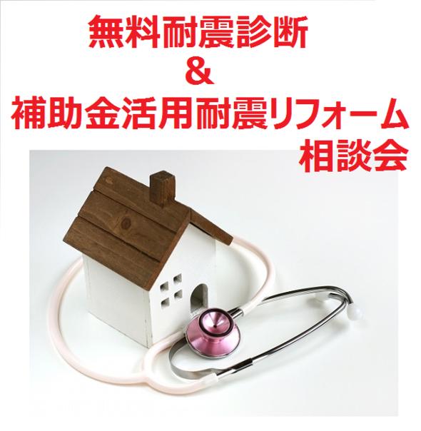 無料耐震診断&補助金活用耐震リフォーム相談会