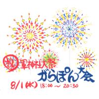 お客様感謝ガラポン大会 祝軍神社大祭!
