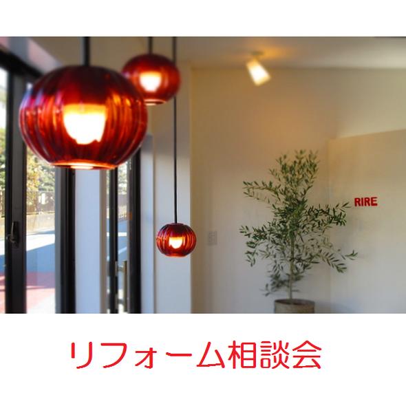 リフォーム相談会 in沼津